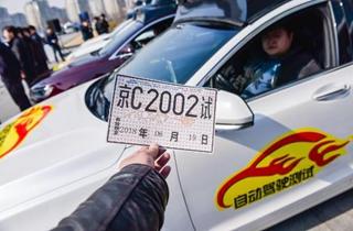 百度:在中国累计获得无人驾驶测试牌照199张