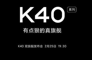 官宣:Redmi K40将于2月25日发布