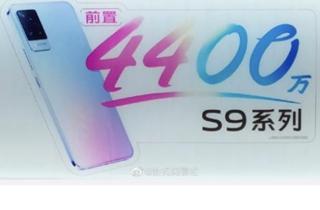 vivo S9将于3月3日发布 搭载天玑1100