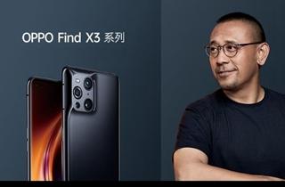 OPPO Find X3系列正式发布 起售价4499元