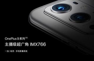 一加 9系列摄像头配置公布 全系标配超广角IMX766