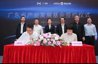 小鹏汽车宣布获广东省产业发展基金5亿元战略投资