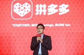 黄峥辞任拼多多董事长 由现任CEO陈磊接任