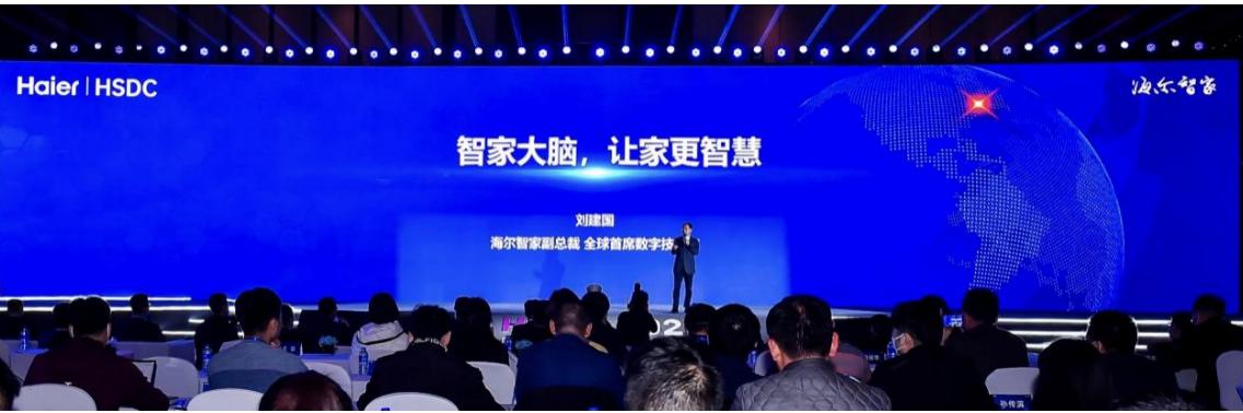 """海尔智家发布UhomeOS 3.0  引领行业进入有""""脑""""时代!"""