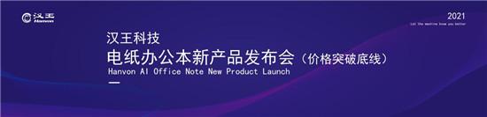 革传统记事本的命-汉王科技电纸办公本全新发布