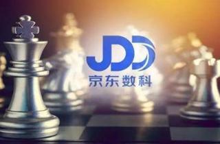 消息称京东数科或再提出科创板IPO申请