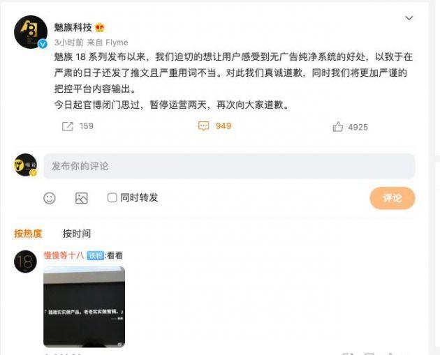 魅族营销翻车  官博将暂停运营两天