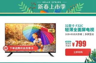 乐视推出轻薄全面屏电视 F32C 售价799元