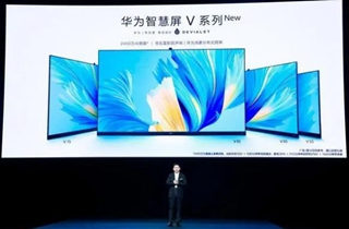 华为新一代V系列智慧屏发布 起售价5499元