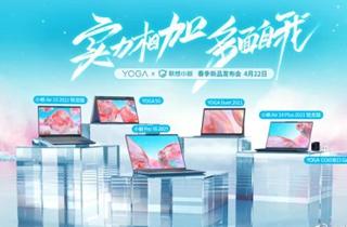 联想将于4月22日举行发布会:将推五款笔记本+一款充电器