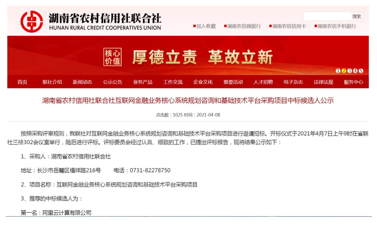 湖南农信采购阿里云飞天系统及数据库 打造金融云平台