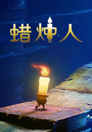 最新游戲版號下發:NS 版《蠟燭人》、網易雷火《綠茵信仰》、西山居《劍網 1》過審