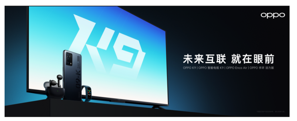 OPPO K9超次元发布会高能来袭 四款新品重磅齐发