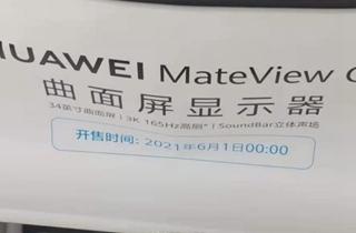 华为MateView 34英寸曲面屏显示器海报曝光 6月1日开售