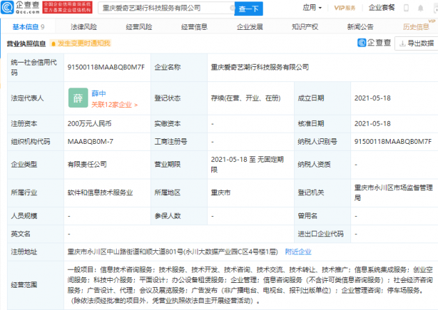 爱奇艺参股成立科技服务新公司,经营范围含科技中介服务等