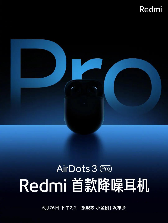 RedmiNote10今日发布,热销2亿国民机千万别错过!