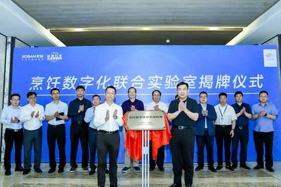 老板电器中国新厨房高峰论坛,开启厨电行业科技发展新探索