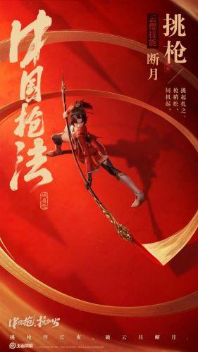 《王者荣耀》S24赛季今日上线:新英雄云缨免费得