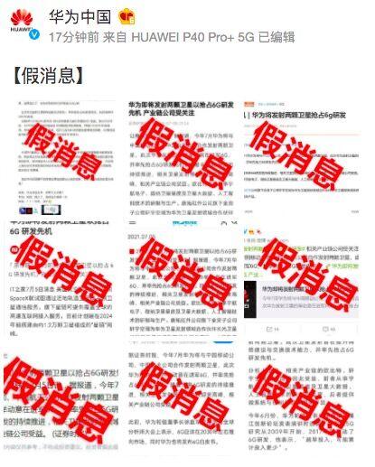 """华为回应""""发射卫星抢占6G"""":假消息"""