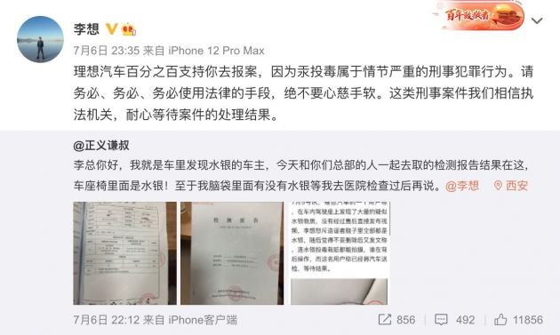"""理想汽車CEO李想深夜回應""""水銀事件"""":百分百支持你去報案"""