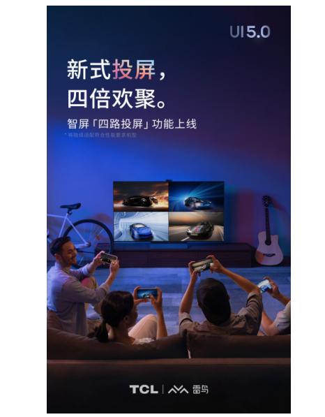雷鸟科技在TCL智屏上线四路投屏功能,解锁多人游戏新场景