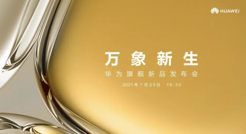 官方定档!华为P50系列新品确认将于7月29日晚正式发布