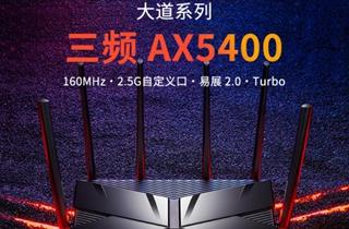 TP-Link 大道 XTR5460无线路由器开启预售 到手价539元