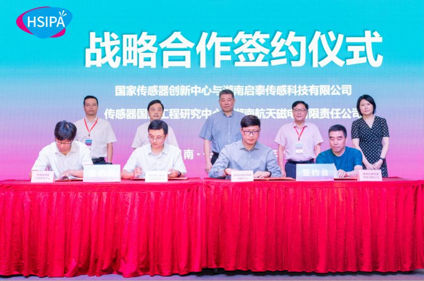 2021首届中国(长沙)传感器产业创新发展高峰论坛在长沙举行