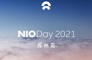 蔚来 NIO Day 2021落地苏州 正式进入筹备执行阶段