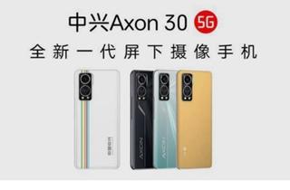 预热:中兴 Axon 30屏下摄像手机配备NFC