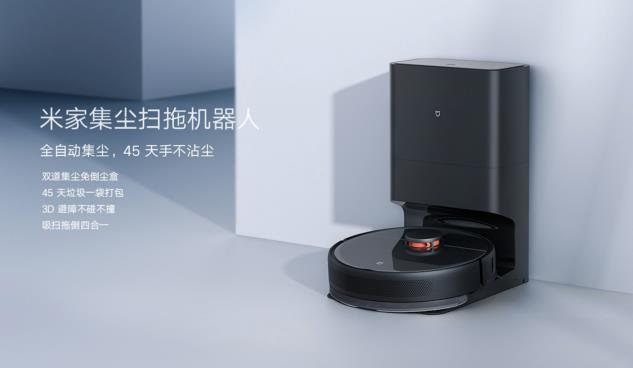 米家集尘扫拖机器人众筹上市!价格不到3000元搭载TOF技术能够3D避障