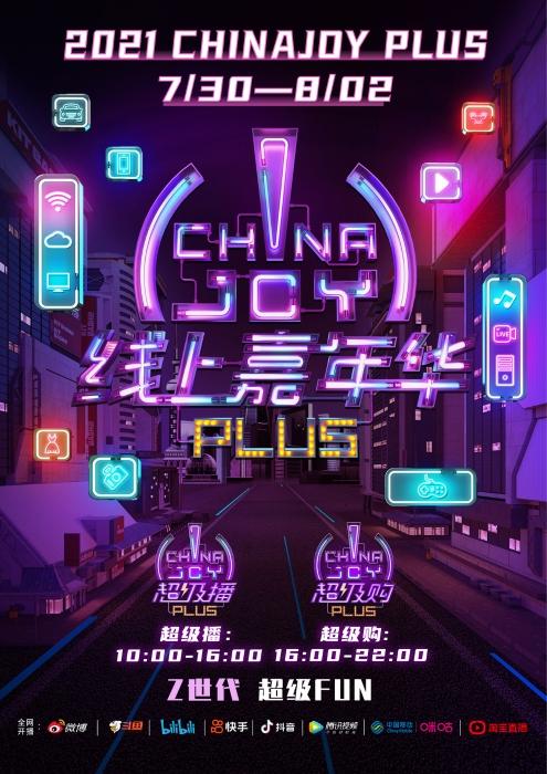 "ChinaJoy热浪来袭,TCL卧室新风空调打造云逛展""最佳C位"""
