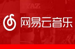 消息称网易云音乐推迟启动香港IPO