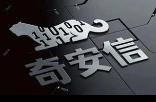 奇安信发布上半年财报:营收14.56亿元,同比增长44.54%
