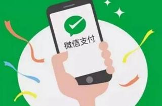 微信支付:将于9月1日起下线支付后推荐关注公众号功能