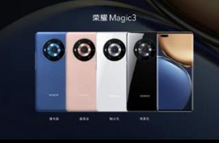 荣耀Magic3系列今日开售 起售价4599元