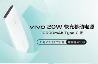 vivo 20W快充移动电源开售 售价169元