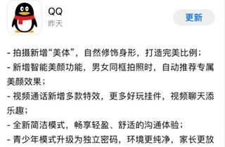 手机QQ iOS版8.8.23正式版发布 上线美体功能