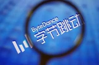 字节跳动关联公司成立新公司 注册资本100万元人