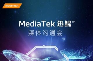 """联发科将于9月9日举办""""迅鲲""""芯片媒体沟通会"""