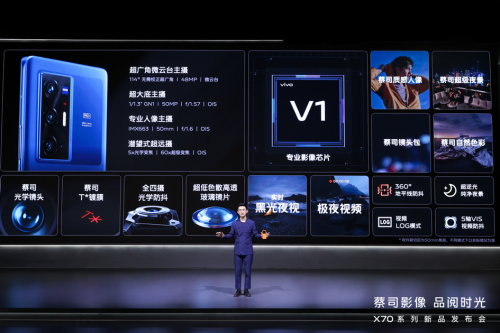 年度影像旗艦vivo X70系列正式發布 售價3699元起