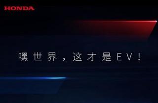 本田:将于10月13日举办中国发布会