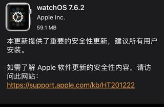 苹果 watchOS 7.6.2正式发布