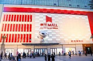 全国首家京东MALL将于9月30日开业
