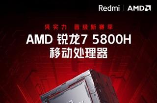 Redmi G 2021游戏本预热:搭载A+N组合