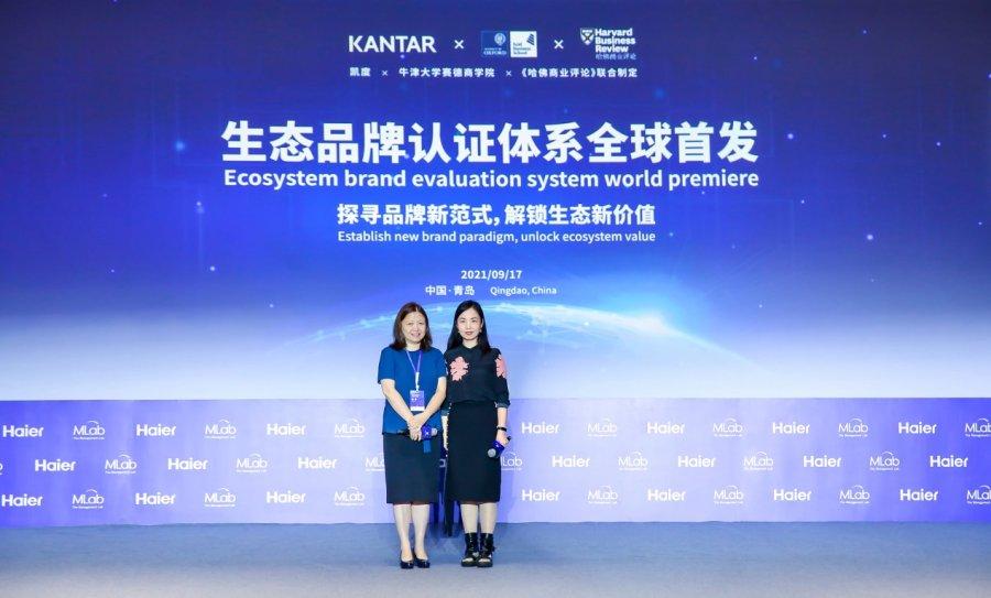 直击第五届人单合一模式引领论坛: 生态品牌认证体系全球首发