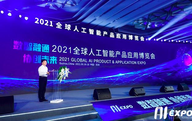 现场揭秘2021全球智博会  用智能引领创新