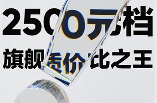 realme徐起:realme 真我 GT Neo2定价2500元档