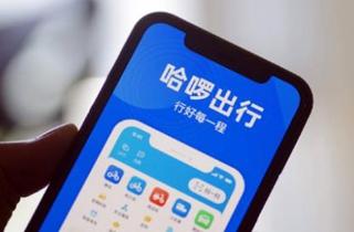 哈啰出行CEO杨磊:哈啰全国累计注册用户接近5亿人