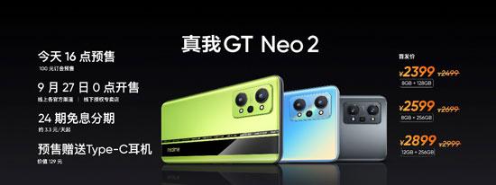 新旗舰质价比之王 realme 真我GT Neo2售价2399元起